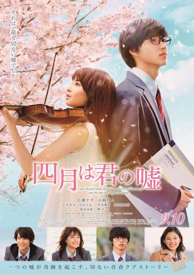広瀬すず&山崎賢人主演映画「四月は君の嘘」がタイで2017年12月21日劇場公開