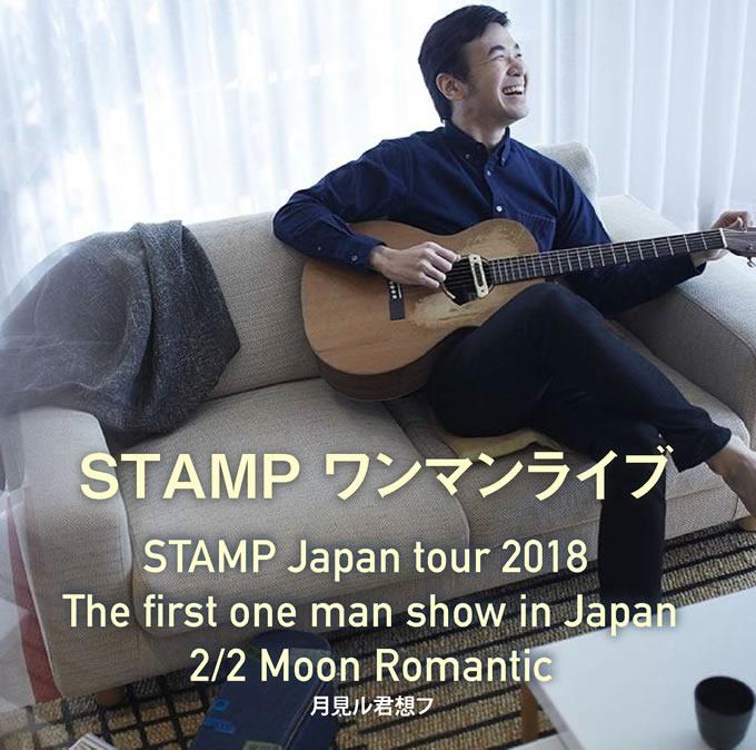 タイの人気歌手STAMPが日本で初めてのワンマンライブ開催、2018年2月2日に東京・月見ル君想フで