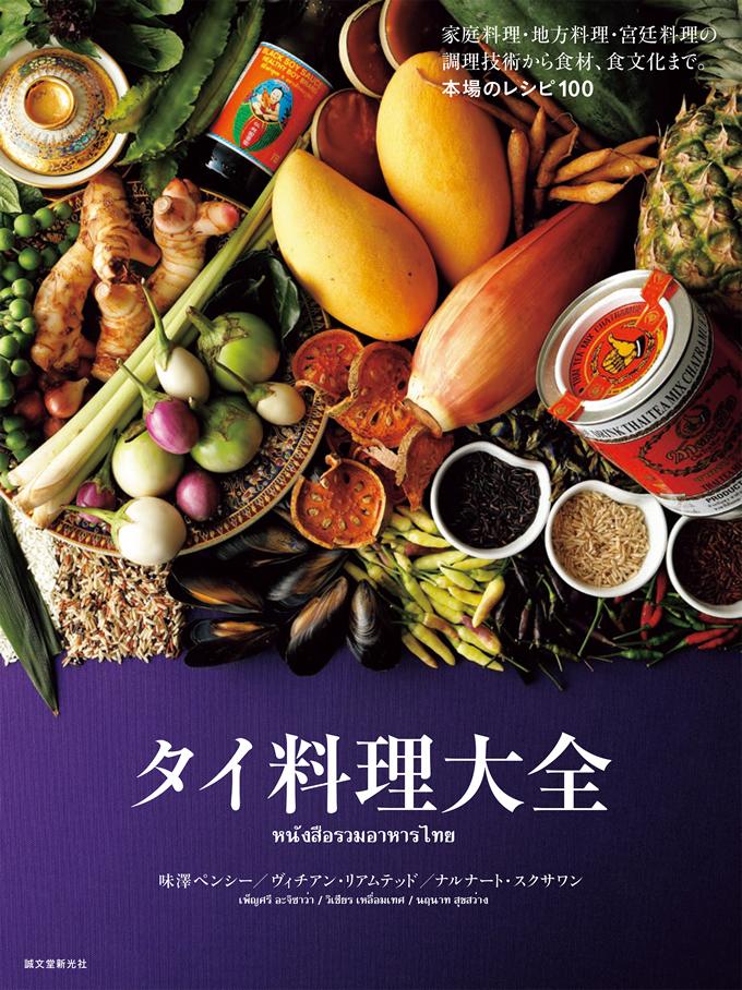 タイ料理の厳選100レシピを紹介する「タイ料理大全」発売