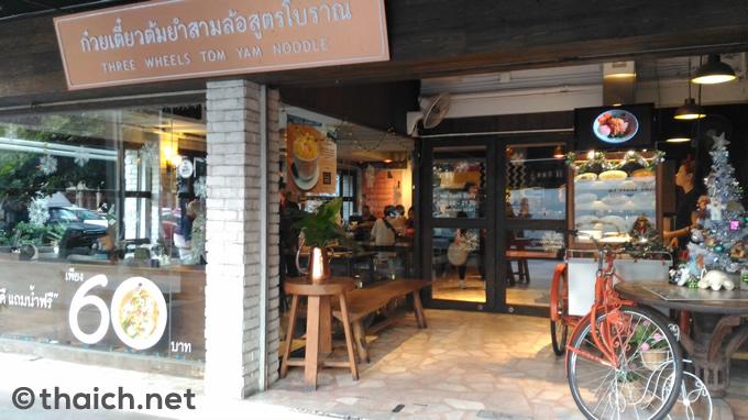 サイアムの昔ながらの三輪車屋台スタイルのトムヤム麺屋さん