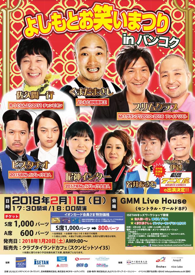 尼神インターら出演!「よしもとお笑い祭りinバンコク」が2018年2月11日開催