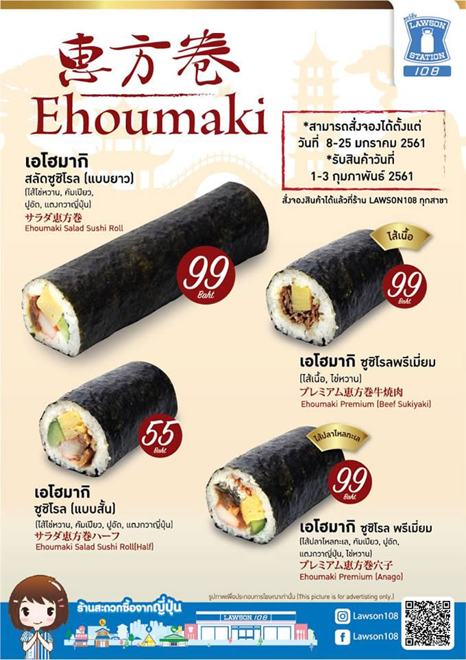 2018年もタイのローソンで「恵方巻き」を発売、日本ではタイ料理の「恵方巻き」も登場