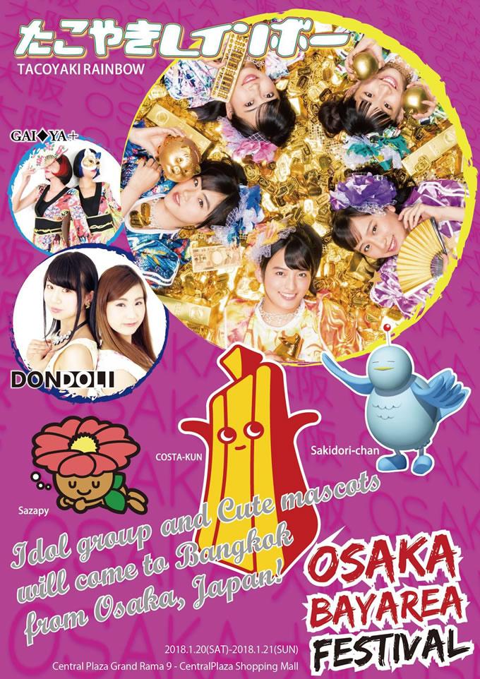 たこやきレインボーがタイ・バンコクへ!「OSAKA BAY AREA FESTIVAL2018」出演