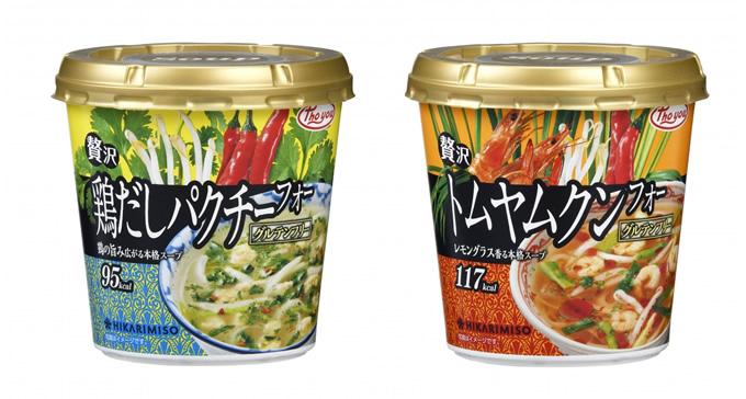 「Pho you 贅沢トムヤムクンフォーカップ」「Pho you 贅沢鶏だしパクチーフォーカップ」発売