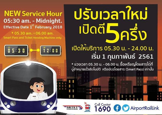 バンコクのエアポートリンクの運行時間が早朝5時半から深夜0時に
