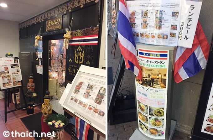 東京・五反田「ランナー タイレストラン」のランチで大好きなカオマンガイ