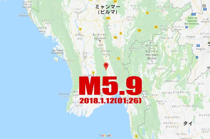 ミャンマーでM5.9の地震(タイ時間2018年1月12日午前1時26分)