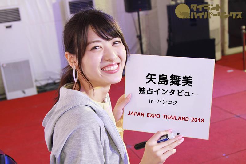 矢島舞美 独占インタビューinバンコク~タイを漢字一文字で表すと?