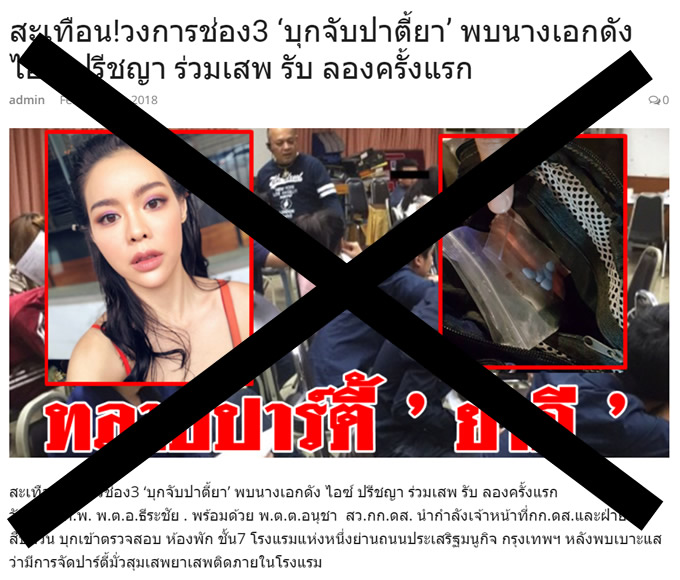 人気女優アイス・プリーチャヤーがフェイクニュース被害、麻薬パーティ参加で逮捕との記事を否定