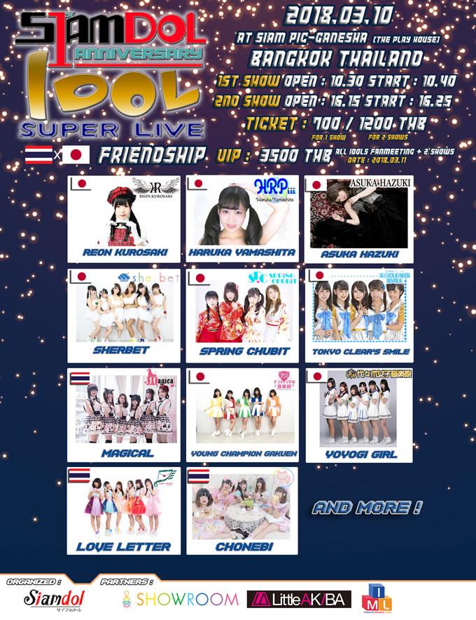サイアムドル 1周年記念「タイ×日本 フレンドシップ スーパーライブ vol.1」が2018年3月10日開催