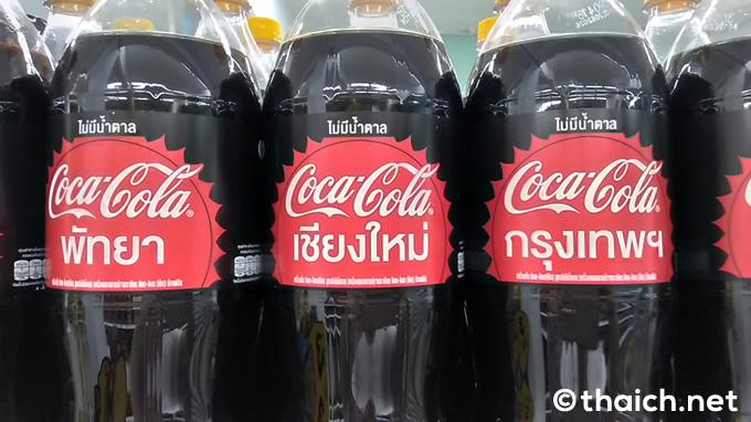 タイ各地の地名入りコカコーラ