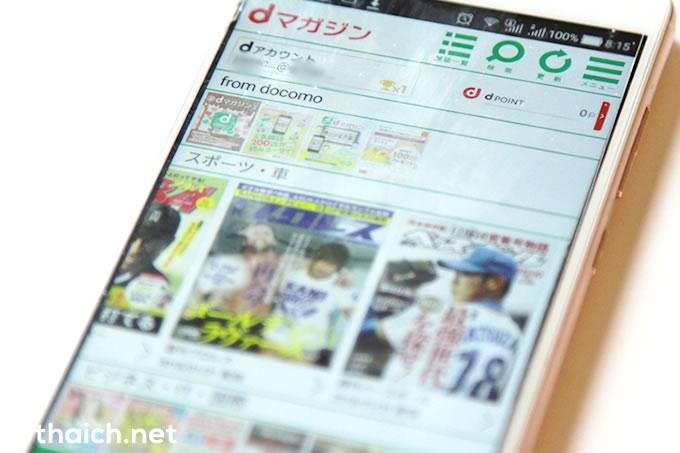 タイからも利用可能!月額400円で人気雑誌読み放題の「dマガジン」