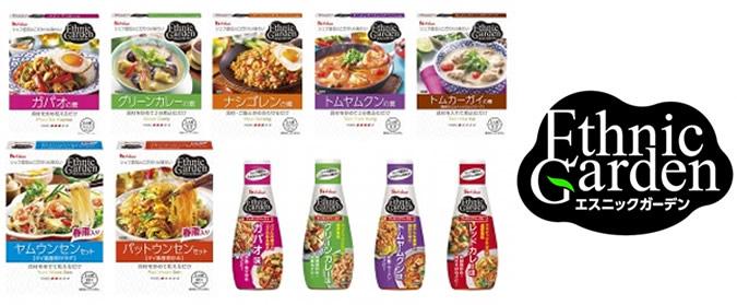 ガパオやトムカーガイなどタイ料理も!ハウス『エスニックガーデン』を日本全国で発売