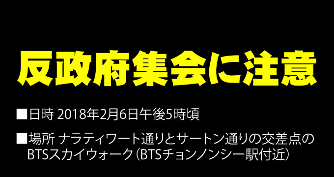 反政府集会に注意!2月6日午後5時頃 BTSチョンノンシー駅付近