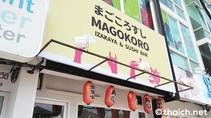タウンインタウンの寿司店「まごころすし」でサーモンツナ丼が2杯出てきた!