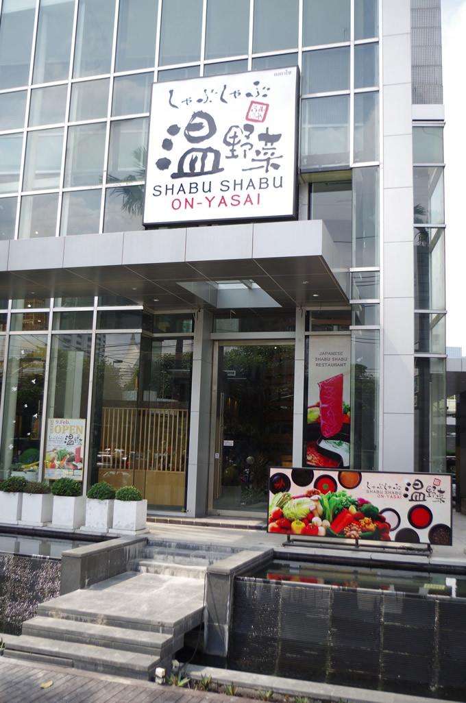 「しゃぶしゃぶ温野菜」がタイ進出、バンコク・トンロー通りに1号店