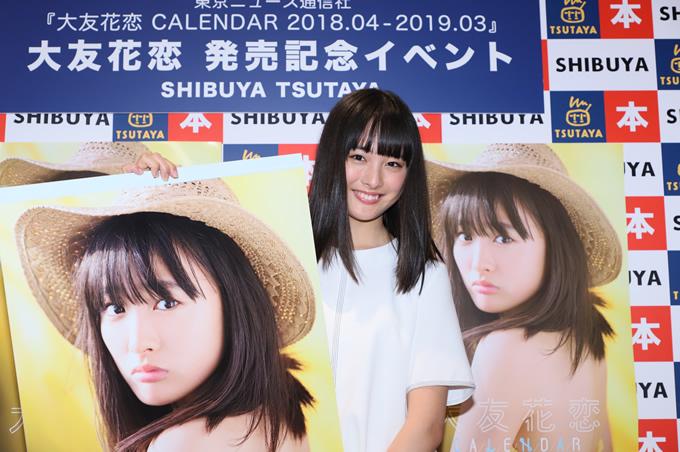 女優・大友花恋、バンコクの正式名称をスラスラ披露!タイで撮影のカレンダー発売