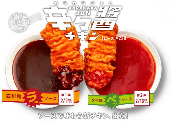 すっぱ辛いタイ風「ペッ」ソースが日本全国のケンタッキーフライドチキンに登場