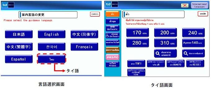東京メトロ、自動券売機と自動精算機の案内言語にタイ語が追加