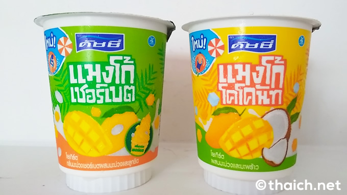 DUTCHIEのマンゴー入りヨーグルトが新発売