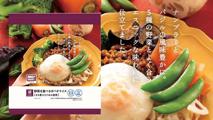 5種類の野菜が入った「野菜を食べるガパオライス」が日本全国のローソンで新発売