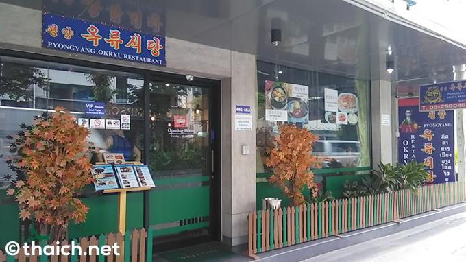アソークの北朝鮮レストラン「平壌OKRYUレストラン」の女性店員さんの素晴らしき接客