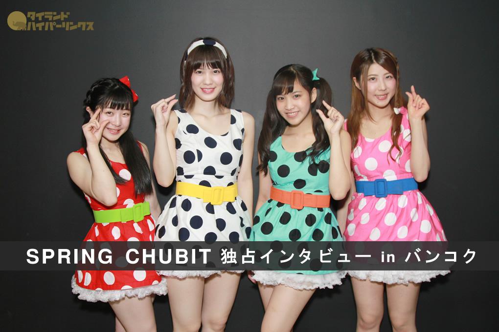 SPRING CHUBIT独占インタビュー in バンコク 「タイと言えばSPRING CHUBITと言われたい!」