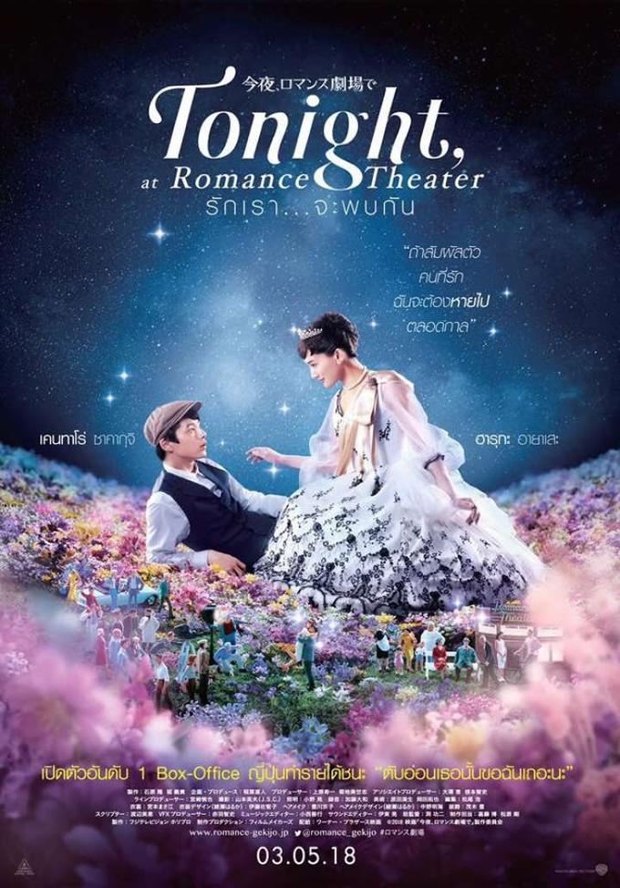 綾瀬はるか主演映画「今夜、ロマンス劇場で」がタイで2018年5月3日公開