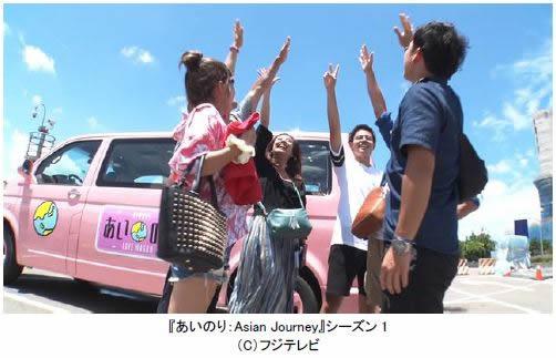 『あいのり:Asian Journey』シーズン2制作決定!ラブワゴンの旅で真実の愛を探す男女を募集中
