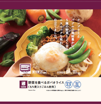「NL 野菜を食べるガパオライス」 税込399円