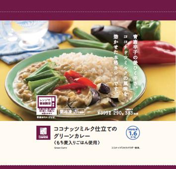 「NL ココナッツミルク仕立てのグリーンカレー」税込399円