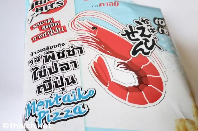 タイで「かっぱえびせん 明太子ピザ味」が新発売