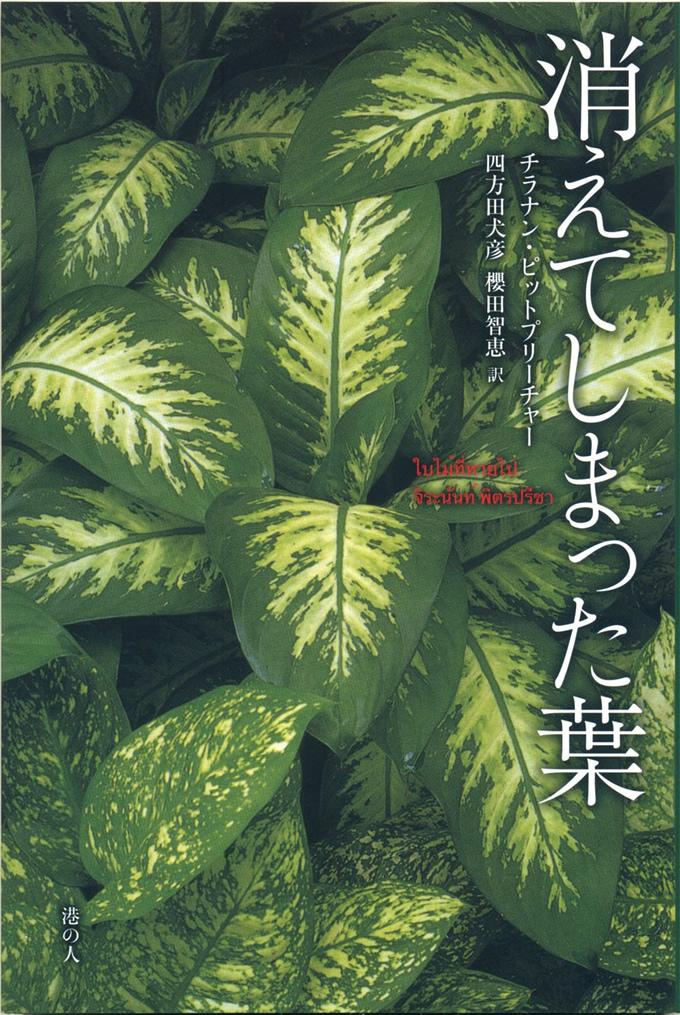 チラナン・ピットプリーチャーのタイ詩集「消えてしまった葉」発売