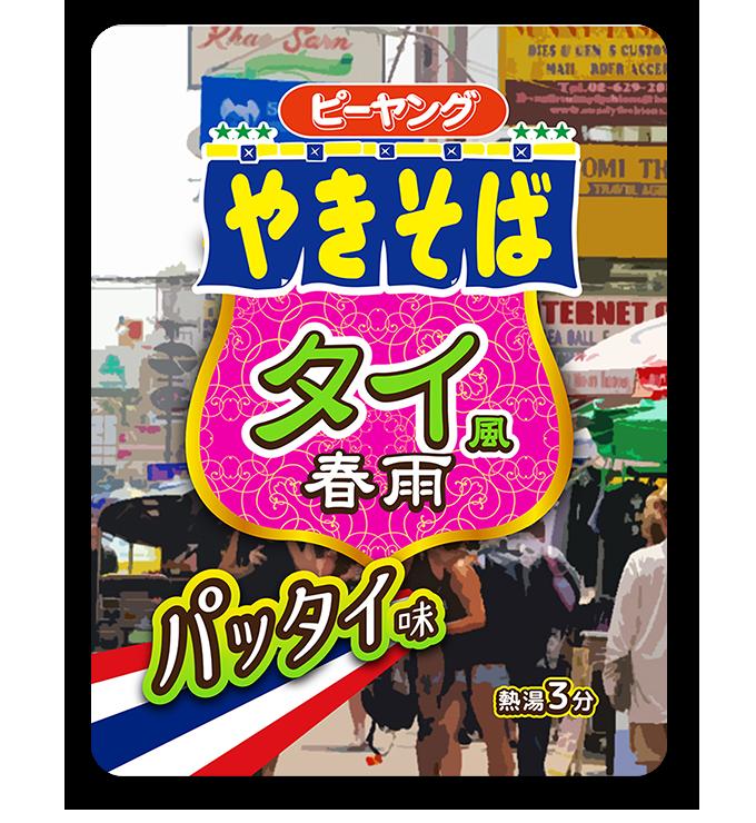 熱湯3分!ピーヤングやきそば「タイ風春雨 パッタイ味」が新発売