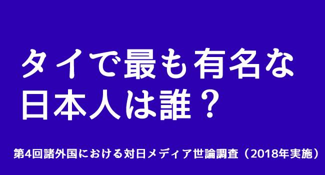 タイで最も有名な日本人は安倍晋三首相!深田恭子、ドラえもん、蒼井そらもトップ10入り