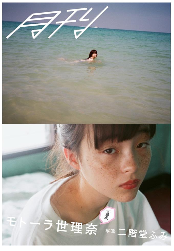 タイで撮影の「月刊モトーラ世理奈・夏 写真 二階堂ふみ」写真展開催