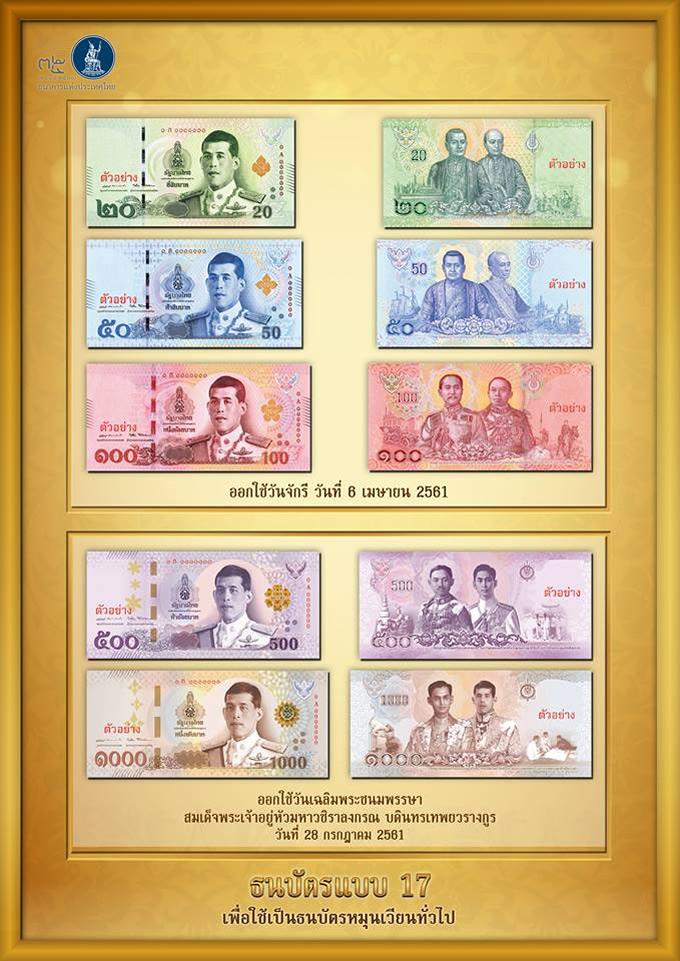 ワチラーロンコーン国王陛下(ラマ10世)の紙幣がデビューへ
