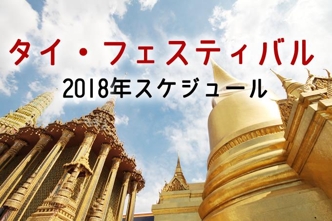 タイ・フェスティバル 2018年スケジュール[東京・大阪・名古屋・仙台]