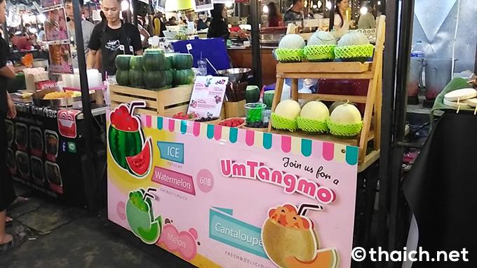 「UmTangmo」はラチャダー鉄道市場の丸ごとフルーツシェイクの店
