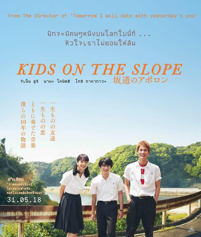 知念侑李主演映画「坂道のアポロン」がタイで2018年5月31日より劇場公開