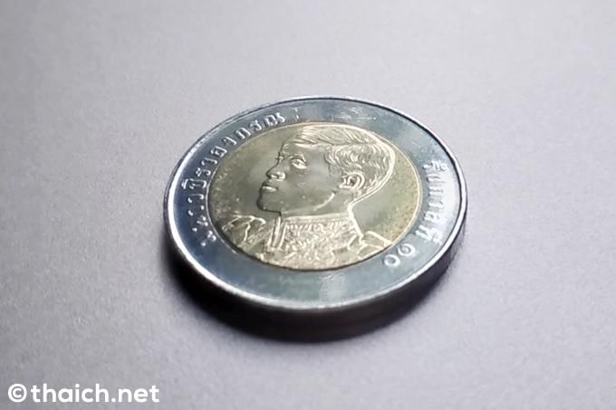 ワチラーロンコーン国王陛下の新硬貨を初ゲット!