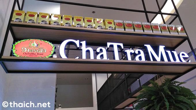 タイ老舗紅茶ブランド「チャトラムー」の茶葉を使用!「エブリデイミールズ」のミルクティーソフト