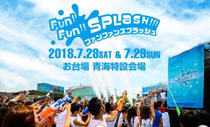 東京・お台場でも水かけ祭り!「ファンファンスプラッシュ2018」開催決定