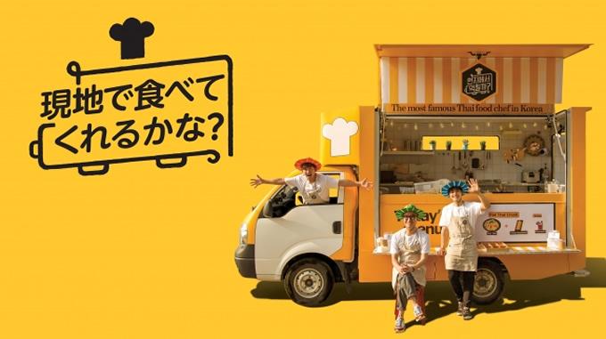韓流タレント3人がタイでキッチンカー運営に挑戦!「現地で食べてくれるかな?」 が日本初放送決定