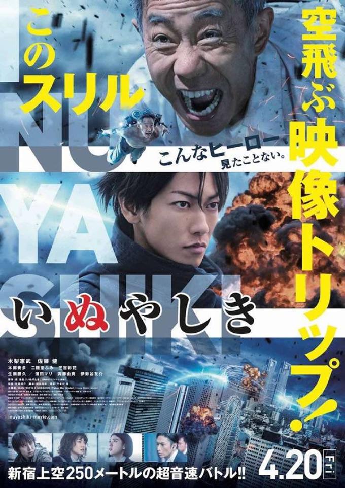 木梨憲武主演映画「いぬやしき」がタイで2018年6月21日公開