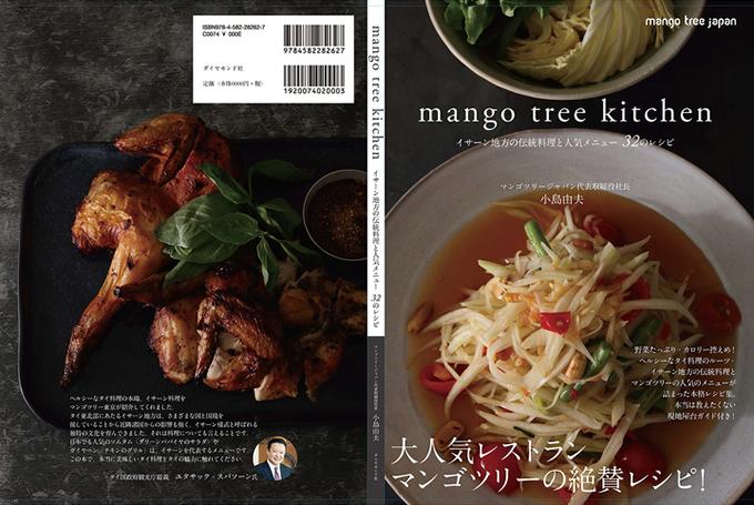 タイ料理レストラン「マンゴツリー」初のレシピ&ビジュアルブック発売