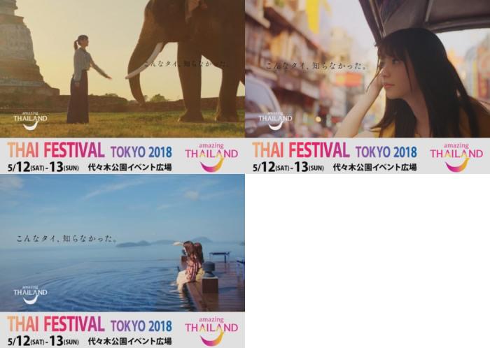 乃木坂46のタイCMが渋谷の街頭ビジョンで放映!Youtubeでも公開中