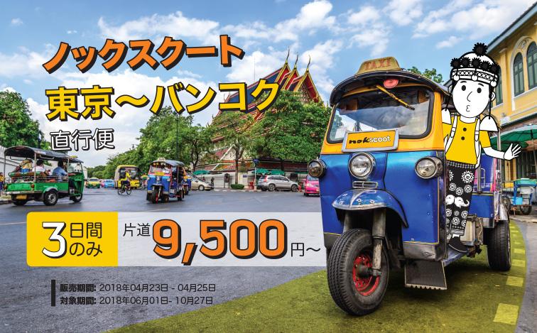 LCCノックスクート、 成田=バンコク直行便を2018年6月01日より運行開始
