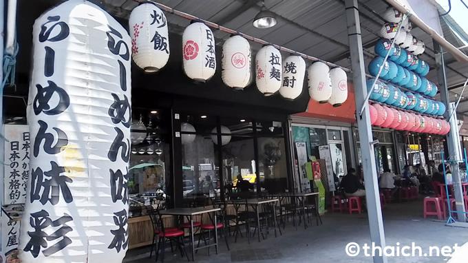 らーめん味彩ラムカムヘン24店:畳で食べる79バーツの京都醤油らーめん