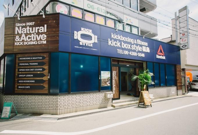 kick box style福島